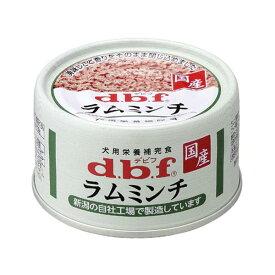 デビフ ラムミンチ 65g 24缶入り 関東当日便