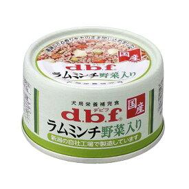 デビフ ラムミンチ 野菜入り 65g 24缶入り 関東当日便