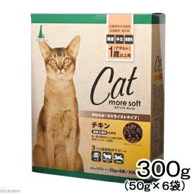 アドメイト more soft モアソフト cat チキン アダルト 300g(50g×6袋) 関東当日便