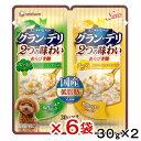グラン・デリ 2つの味わいパウチ ジュレ 成犬用 ブロッコリー&チーズ 30g×2 6袋入り 関東当日便