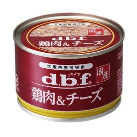 デビフ 鶏肉&チーズ 150g 24缶入り 関東当日便