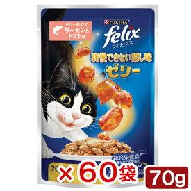 フィリックス 我慢できない隠し味 ゼリー仕立て サーモン&トマト味 70g 60袋入り 関東当日便