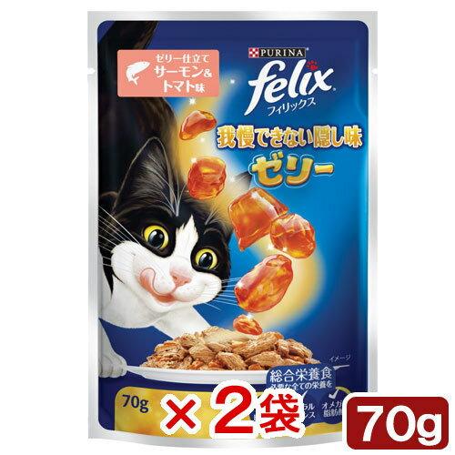 フィリックス 我慢できない隠し味 ゼリー仕立て サーモン&トマト味 70g 2袋入り【HLS_DU】 関東当日便