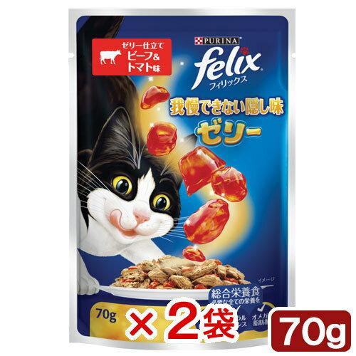 フィリックス 我慢できない隠し味 ゼリー仕立て ビーフ&トマト味 70g 2袋入り【HLS_DU】 関東当日便