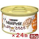 モンプチ 缶 たっぷりとろとろソース 蒸し焼きチキン 85g 24缶入り 関東当日便