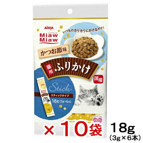 ミャウミャウ ふりかけスティック かつお節味 18g(3g×6本) 10袋入り【HLS_DU】 関東当日便