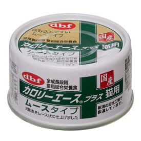 デビフ カロリーエース プラス 猫用 ムースタイプ 65g 24缶入り 関東当日便