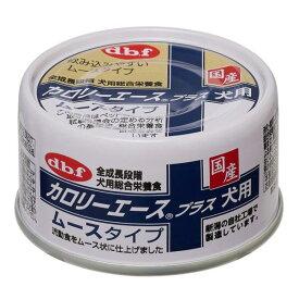 デビフ カロリーエース プラス 犬用 ムースタイプ 65g 24缶入り 関東当日便