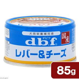 デビフ レバー&チーズ 85g 関東当日便