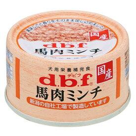 デビフ 馬肉ミンチ 65g 24缶入り 関東当日便