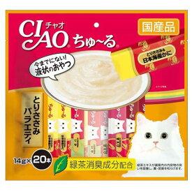 いなば CIAO(チャオ) ちゅ〜る とりささみバラエティ 14g×20本 関東当日便