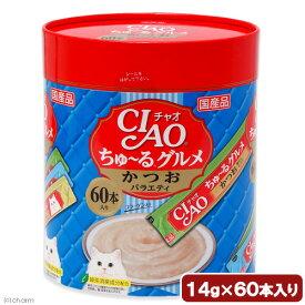 いなば CIAO(チャオ)ちゅ〜るグルメ かつおバラエティ 14g×60本 関東当日便