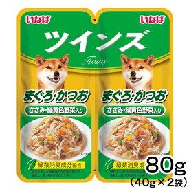 いなば ツインズ まぐろ・かつお ささみ・緑黄色野菜入り 80g(40g×2) 関東当日便