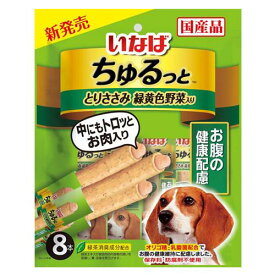 いなば ちゅるっと とりささみ 緑黄色野菜入り お腹の健康配慮 8本 関東当日便
