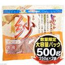 ドギーマン 紗 プレーン 500g(250g×2袋) 関東当日便