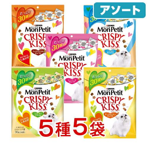 アソート モンプチ クリスピーキッス 90g(3g×30袋入) 5種5袋【HLS_DU】 関東当日便