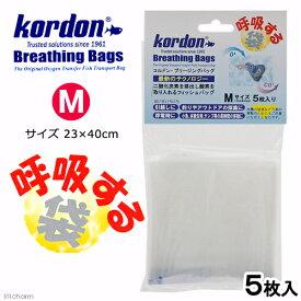 コルドン ブリージングバッグ M 5枚 呼吸する袋 関東当日便