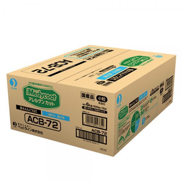 メディコート アレルゲンカット 魚&えんどう豆蛋白 1歳から 成犬用 6kg(500g×12袋) 関東当日便
