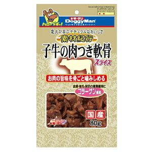 ドギーマン 素材紀行 子牛の肉つき軟骨スライス 80g 関東当日便