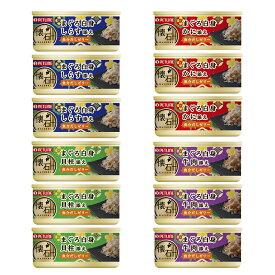 アソート 日清 懐石 魚介だしゼリー 4種各3缶 関東当日便