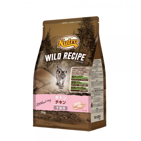 ニュートロ キャット ワイルド レシピ キトン チキン 子猫用 2kg 関東当日便