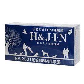 動物用 Premium 乳酸菌 H & J・I・N 90包 JIN 沖縄別途送料 関東当日便