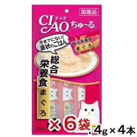 いなば ちゅ〜る 総合栄養食 まぐろ 14g×4本 6袋入り 関東当日便