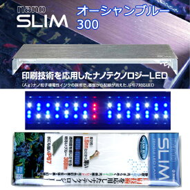 ゼンスイ LEDランプ nano SLIM オーシャンブルー ナノスリム 300 沖縄別途送料 関東当日便