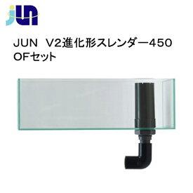 JUN V2進化形スレンダー450 OFセット お一人様1点限り 沖縄別途送料 関東当日便