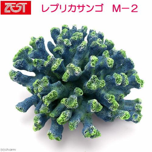 ゼンスイ ZEST レプリカサンゴ M−2 関東当日便