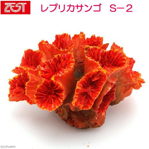ゼンスイ ZEST レプリカサンゴ S−2 関東当日便