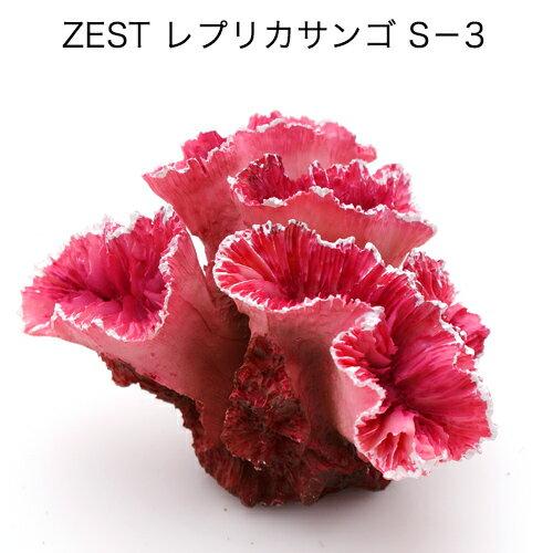 ゼンスイ ZEST レプリカサンゴ S−3 関東当日便