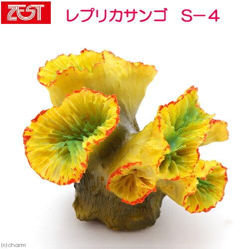 ゼンスイ ZEST レプリカサンゴ S−4 関東当日便