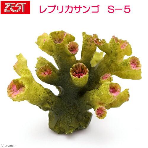 ゼンスイ ZEST レプリカサンゴ S−5 関東当日便