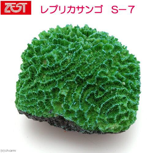 ゼンスイ ZEST レプリカサンゴ S−7 関東当日便