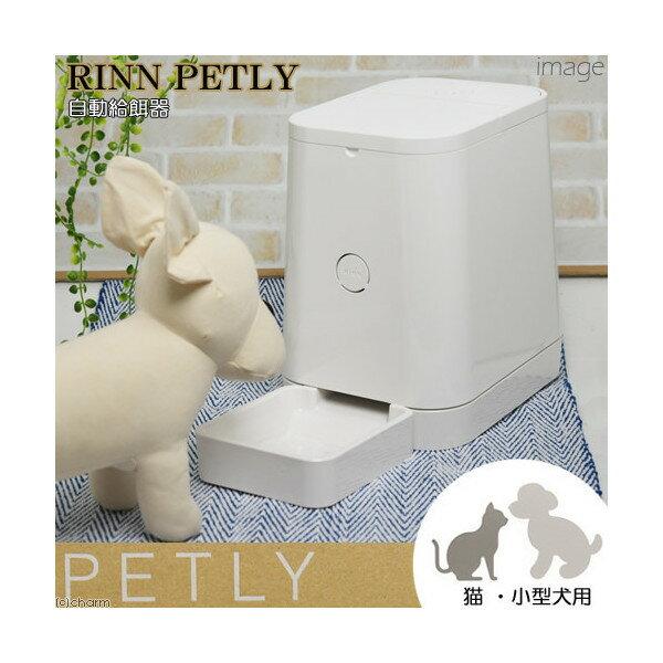 RINN PETLY 猫 小型犬用 自動給餌器 沖縄別途送料 関東当日便