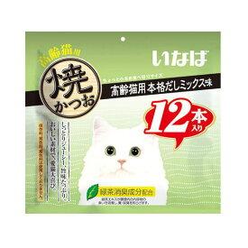 いなば いなば 焼かつお 12本入り 高齢猫用 本格だしミックス味 関東当日便