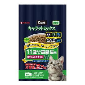 日清 キャラットミックス 11歳からの高齢猫用+毛玉をおそうじ 2.7kg(450g×6パック) 関東当日便