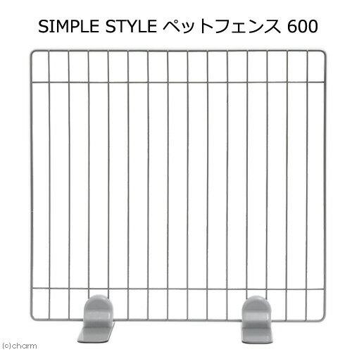 SIMPLE STYLE ペットフェンス 600 関東当日便