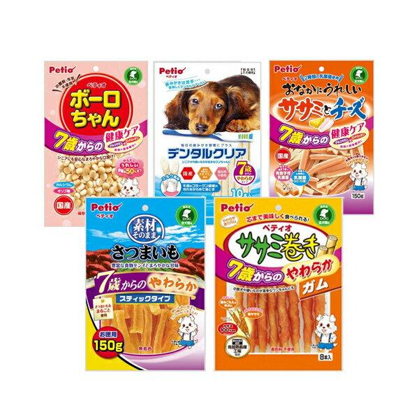 アソート ペティオ 7歳以上のワンちゃん用おやつ 5種セット【HLS_DU】 関東当日便