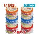 アソート いなば CIAO 乳酸菌 85g 3種各2缶【HLS_DU】 関東当日便