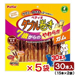 ペティオ ダブル巻き 7歳からのやわらかガム 30本入 5袋入り 関東当日便