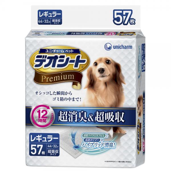 デオシート プレミアムR 57枚 関東当日便