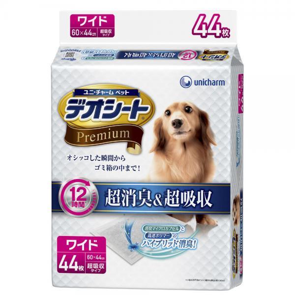 デオシート プレミアムW 44枚 関東当日便
