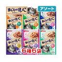アソート 日清 まぐろの達人 うまみスープ 50g パウチ 6種6袋【HLS_DU】 関東当日便