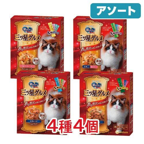 アソート 銀のスプーン 三ツ星グルメ 200g 4種4箱 関東当日便