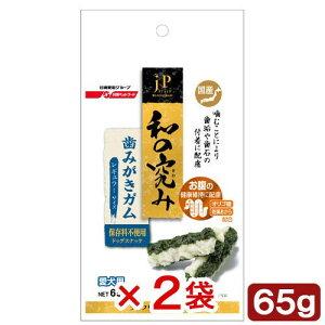 JPスタイル 和の究み 歯みがきガム レギュラー 65g 2袋入り 関東当日便