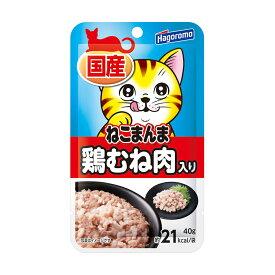 はごろもフーズ ねこまんまパウチ 鶏むね肉入り 40g 12袋入り 関東当日便