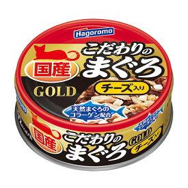はごろもフーズ こだわりのまぐろゴールド チーズ入り 80g 24缶入り 関東当日便