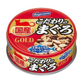 はごろもフーズ こだわりのまぐろゴールド 80g 24缶入り 関東当日便